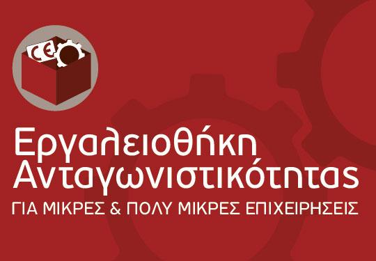 Εργαλειοθήκη Ανταγωνιστικότητας Μικρών & Πολύ Μικρών Επιχειρήσεων