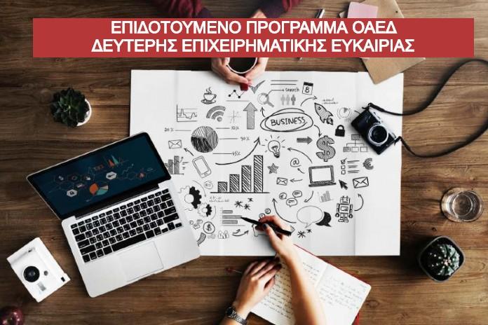Πρόγραμμα ΟΑΕΔ: Δεύτερης Επιχειρηματικής Ευκαιρίας